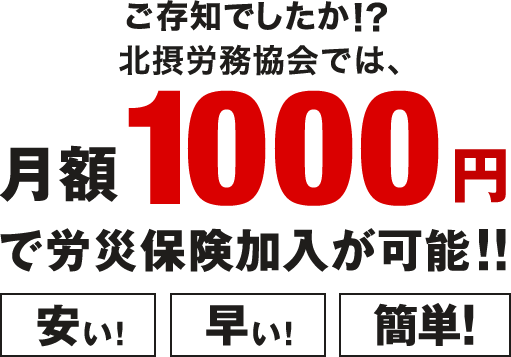 ご存知でしたか!? 北摂労務協会では、月額1000円で労災保険加入が可能!!